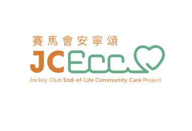 Jockey Club End-of-Life Community Care Project reduces anxiety of patients and their family members