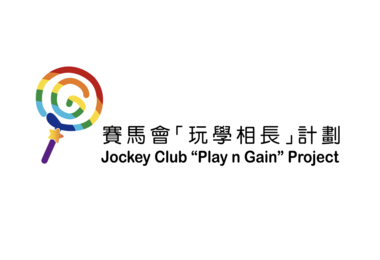 "HKU launches ""Play n Gain"" Project to promote play education in kindergartens and the community"