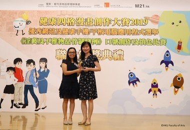 "HKU scholar receives 2018 Top Ten Healthy Mobile Phone / Tablet Apps Award for developing bilingual news glossary App ""Newssary"""