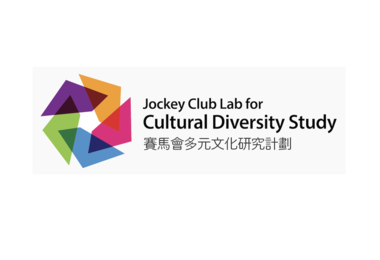 Jockey Club Lab for Cultural Diversity Study launches multi-lingual booklet and documentary video and video highlight of Human Library cum Concert