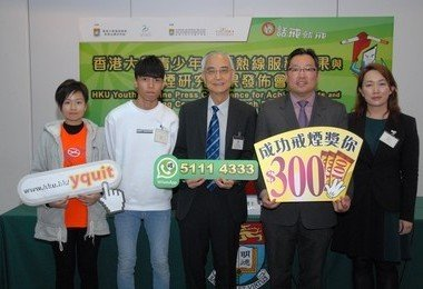 HKU 'Youth Quitline' helps a quarter of participants quit smoking