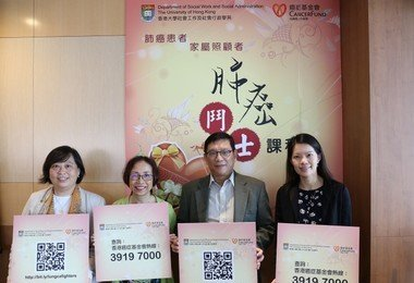 "HKU ""Lung Cancer Fighter Programme"" for lung cancer patients and caregivers launches second phase recruitment"