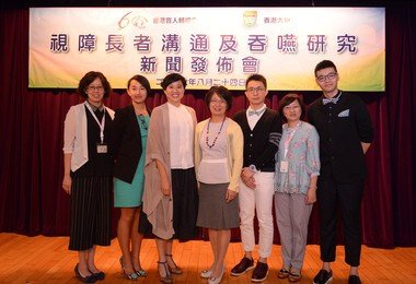 "HKU disseminates findings on ""Swallowing difficulties in visually impaired elderly population"""