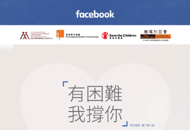 Joint effort by HKU Centre for Suicide Research and Prevention, Facebook and social service organisations to prevent suicides