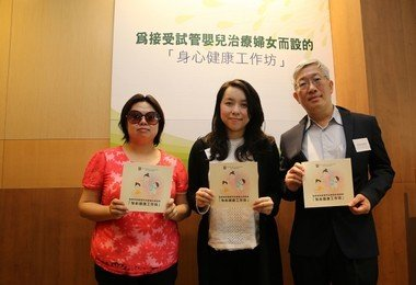 Two HKU departments offer first self-help stress release programme for women receiving test tube baby treatment