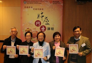 "HKU Department of Social Work and Social Administration and the Hong Kong Cancer Fund offer first ""Lung Cancer Fighter Course"" for patients and family caregivers"