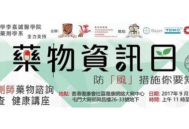 HKU Department of Pharmacology and Pharmacy hosts Drug Information Day