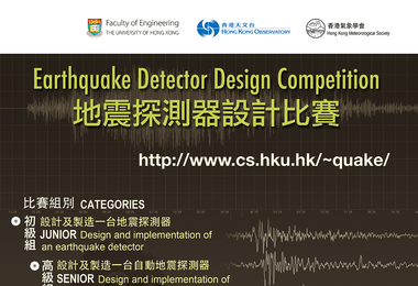 "HKU Faculty of Engineering organizes ""Earthquake Detector Design Competition"" together with Hong Kong Observatory and Hong Kong Meteorological Society for over 300 primary and secondary school students"