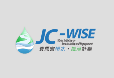 HKU holds tours to promote water initiative