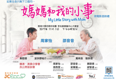 """My Little Story with Mom"" premiere held at HKU"