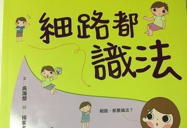 HKU law scholar writes law book for children