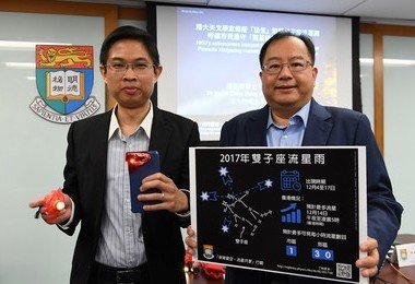 HKU astronomers promote stargazing manners and dark sky conservation