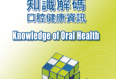 Knowledge of Oral Health