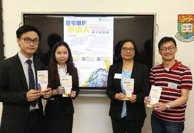 HKU Faculty of Law launches DIY Residential Tenancy Agreement E-Package
