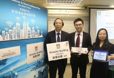 HKU invents world's first Smart Address Plate System