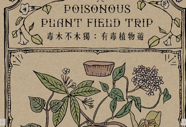 HKU students publish field guide on poisonous plants in Hong Kong