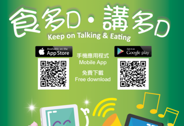 HKU uses App to help elderly with swallowing difficulties