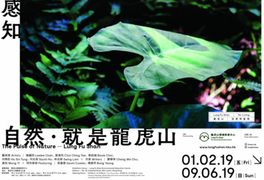 HKU Lung Fu Shan Environmental Education Centre launches new book and exhibition tour