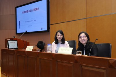 Professor Ho and Ms Lee deliver a public forum on Special Needs Trust at HKU